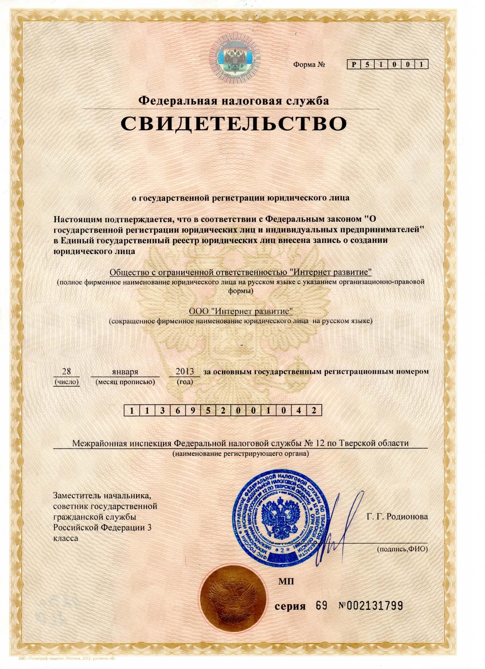 партнера Регистрация юридического лица ооо удивительное